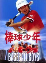 棒球少年剧照