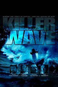 杀人的海浪