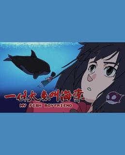 一条大鱼叫海棠剧照