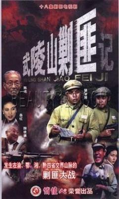 武陵山剿匪记剧照