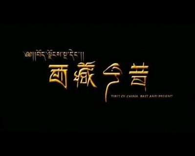 西藏今昔剧照
