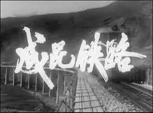 成昆铁路剧照