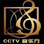 cctv音乐厅剧照