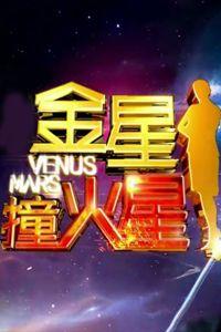 金星撞火星剧照
