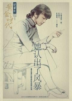 她认出了风暴:萧红和她的黄金时代剧照