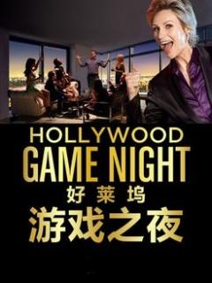 好莱坞游戏之夜第一部剧照