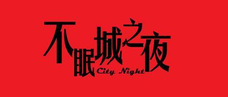 不眠城之夜剧照