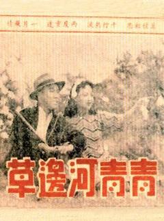 青青河边草剧照