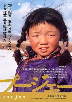 蒙古草原,天气晴剧照