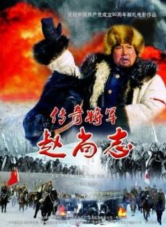 传奇将军赵尚志剧照