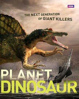 恐龙行星第一季剧照