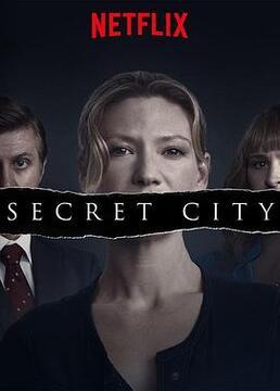 秘密之城第一季剧照