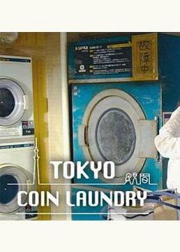 东京自助洗衣店剧照