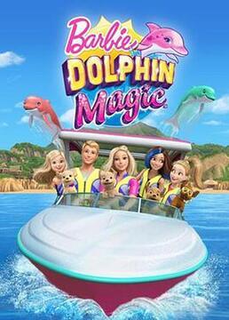 芭比之海豚魔法剧照