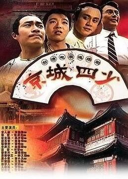 京城四少剧照