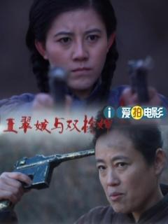 王翠娥与双枪婶剧照