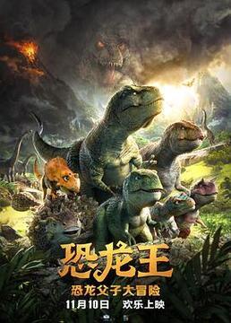 恐龙王剧照