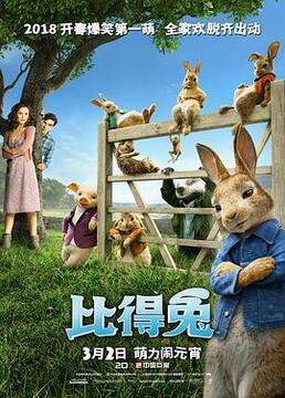 比得兔剧照