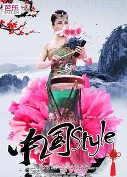 中国style剧照