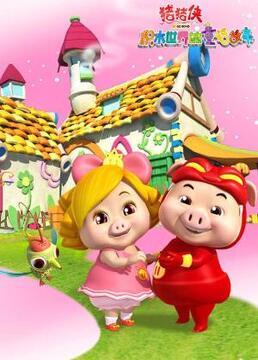 猪猪侠1魔幻猪猡纪剧照