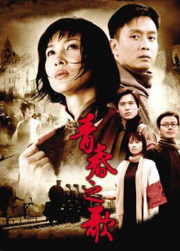 青春之歌2006剧照