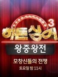 韩版隐藏的歌手第三季