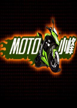 moto小峰摩托车评测剧照