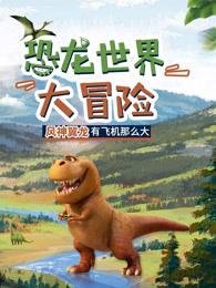 恐龙世界大冒险剧照