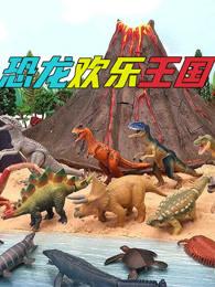 恐龙欢乐王国剧照