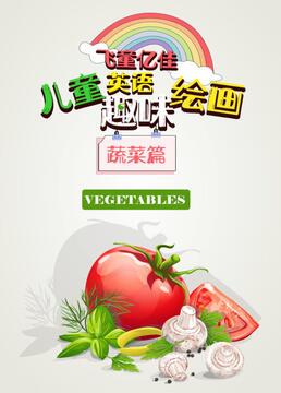 飞童亿佳儿童英语趣味绘画蔬菜篇剧照