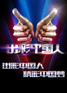 出彩中国人第二季剧照