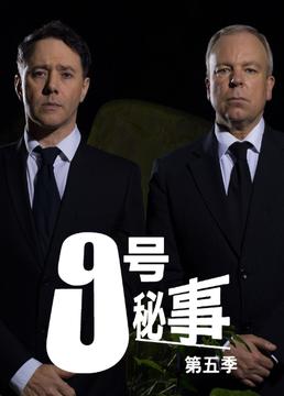 九号秘事第五季剧照