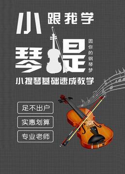 跟我学小提琴剧照