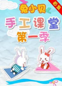 兔小贝手工课堂第一季剧照