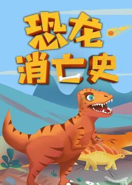 恐龙消亡史剧照