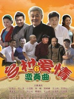 乡村爱情6剧照