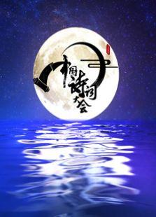中国诗词大会第一季剧照