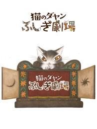 达洋猫第三部日语剧照