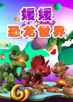 媛媛恐龙世界剧照