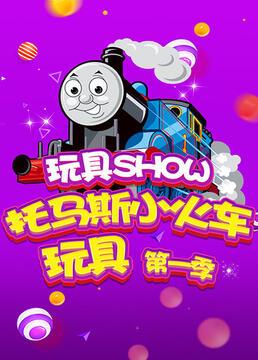 玩具show托马斯小火车第一季剧照