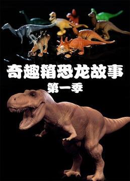 奇趣箱恐龙故事第一季剧照