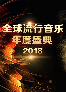 全球流行音乐年度盛典2018剧照