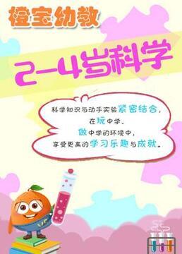 橙宝24岁科学剧照
