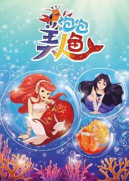 泡泡美人鱼第二季剧照