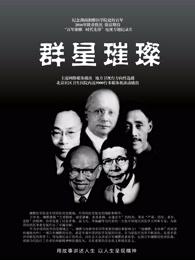 百年湘雅剧照
