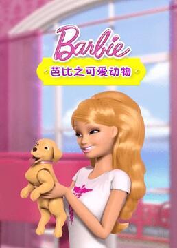 芭比之可爱动物剧照