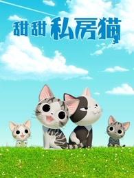 甜甜私房猫第四部普通话剧照