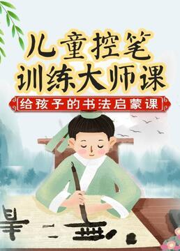 儿童控笔训练大师课给孩子的书法启蒙课剧照