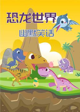恐龙世界幽默笑话剧照
