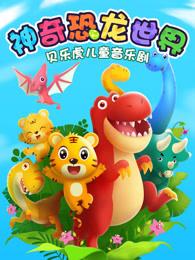 贝乐虎儿童音乐剧之神奇恐龙世界